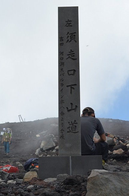 富士山_169 (229)