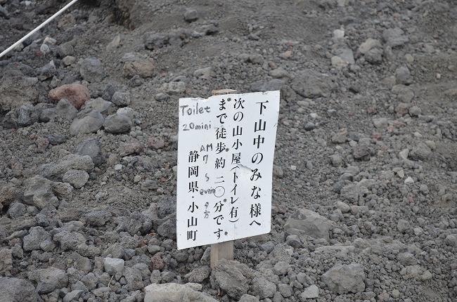 富士山_169 (242)