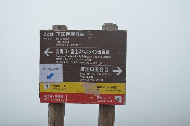 富士山_169 (235)