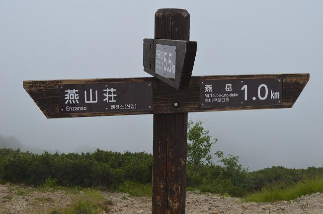 燕岳1 (219)