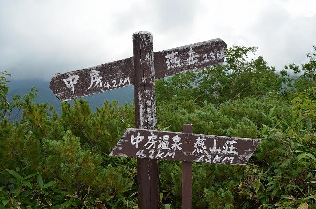 燕岳1 (180)