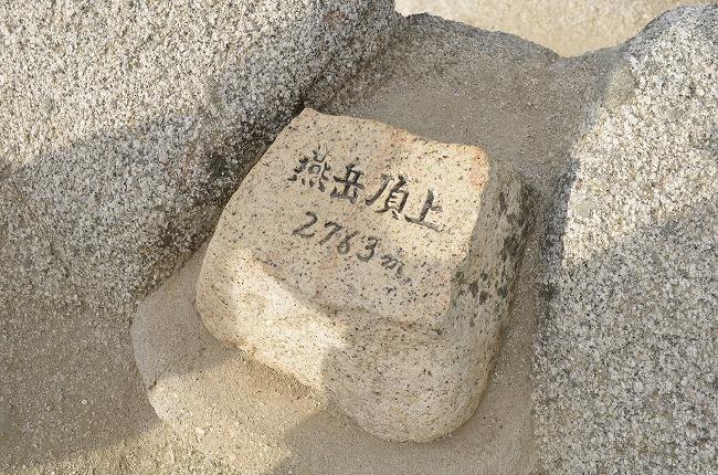 燕岳1 (356)
