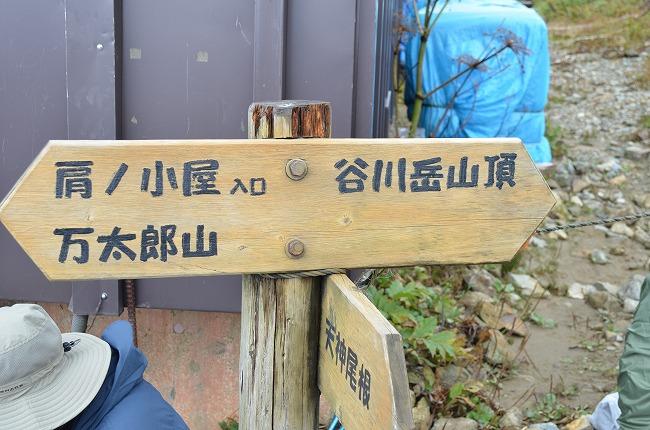 谷川岳__103