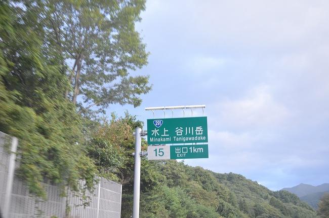 谷川岳__09