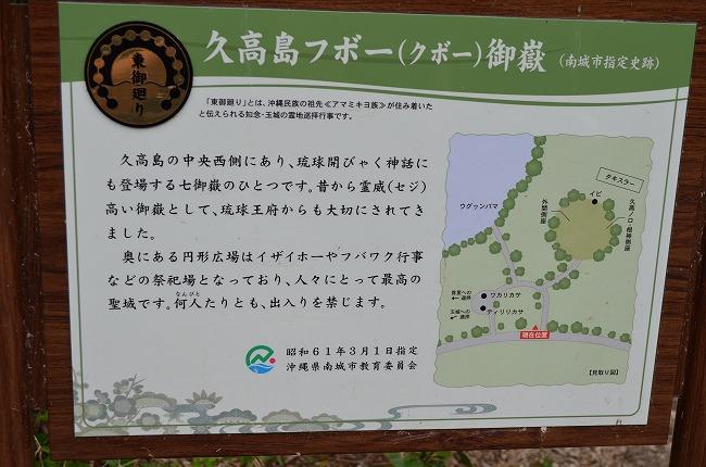沖縄_2012 (67)