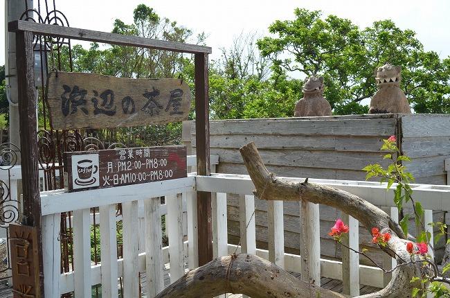 沖縄_2012 (17)