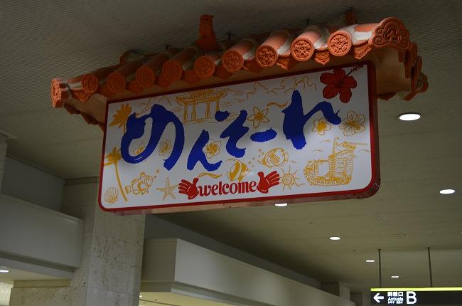 沖縄_2012 (10)