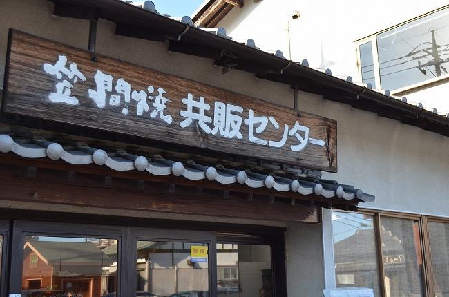 笠間焼 (16)