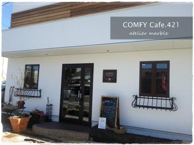 COMFY Cafe.421 旭 カフェ
