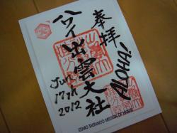 ハワイ出雲大社-4