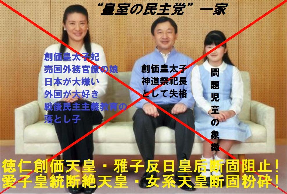 ブルーフォックス@「雅子さま」の反日は「ご病気」とは別問題