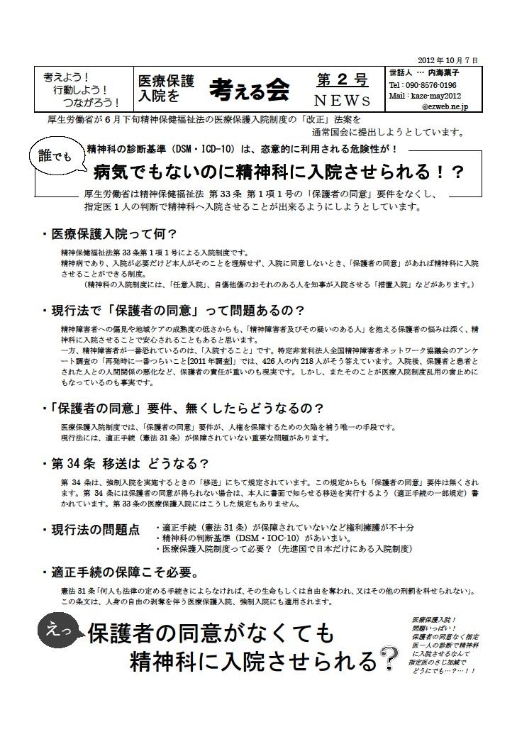医療保護入院を考える会vol.2_1