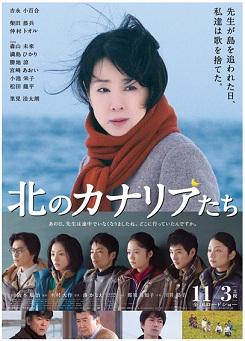 kitakana_poster.jpg