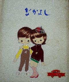 nakayoshi.jpg