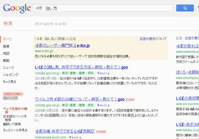 イボ 治し方 Google 検索