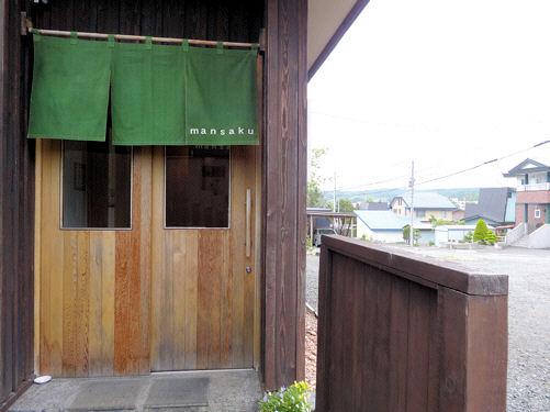 img2014-11-Mansaku01.jpg