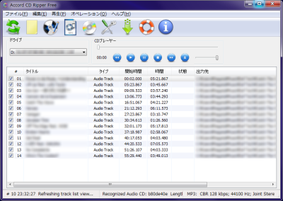 Accord CD Ripper Free スクリーンショット