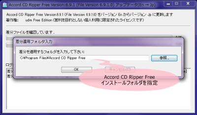 Accord CD Ripper Free 日本語化パッチ