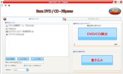 Burn DVD CD - Fliperac スクリーンショット