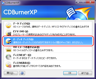 CDBurnerXPオーディオディスク