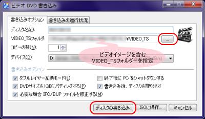 VIDEO_TSフォルダーの追加