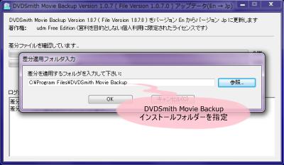 DVDSmith Movie Backup 日本語化パッチ