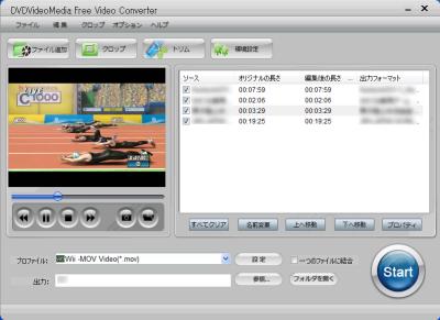 DVDVideoMedia Free Video Converter スクリーンショット