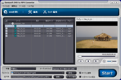 Daniusoft DVD to MP4 Converter スクリーンショット