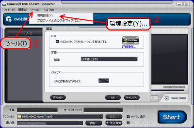 DVD_to_MP4_Converter06.png