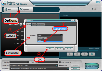 Daniusoft DVD to PC Ripper の言語設定
