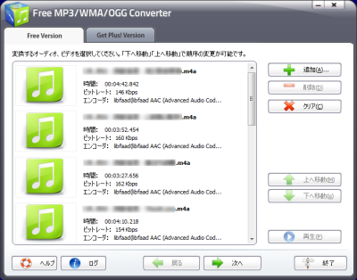 Free MP3 WMA OGG Converter スクリーンショット