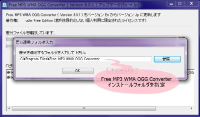 Free MP3 WMA OGG Converter 日本語化パッチ
