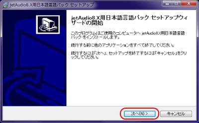 日本語言語パックインストール