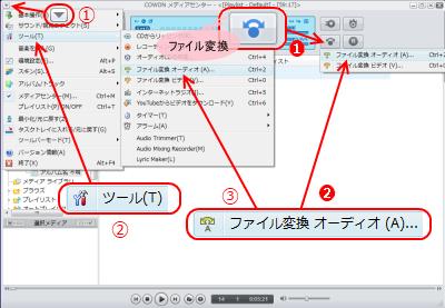ファイル変換/オーディオ