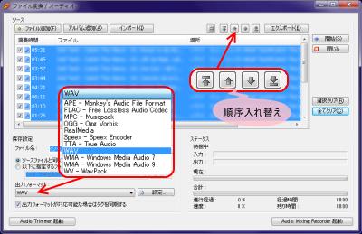 ファイル変換/オーディオ フォーマット選択