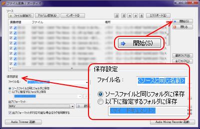 ファイル変換/オーディオ 開始