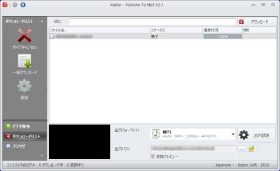Kastor Youtube To Mp3 スクリーンショット