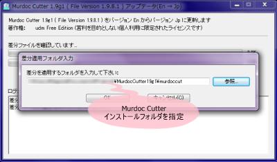 MurdocCut 日本語化パッチ