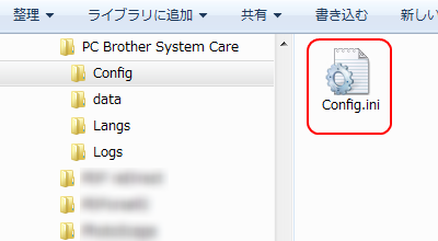 PC Brother System Care  日本語化設定