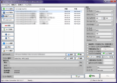 gi's Video Converter GUI スクリーンショット