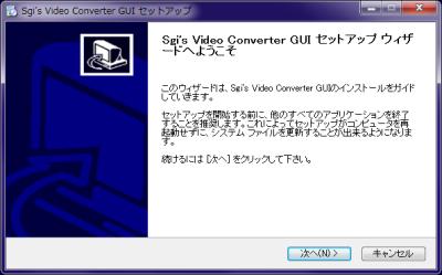 Sgi's Video Converter GUI インストール
