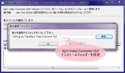 Sgi's Video Converter GUI 日本語化パッチ