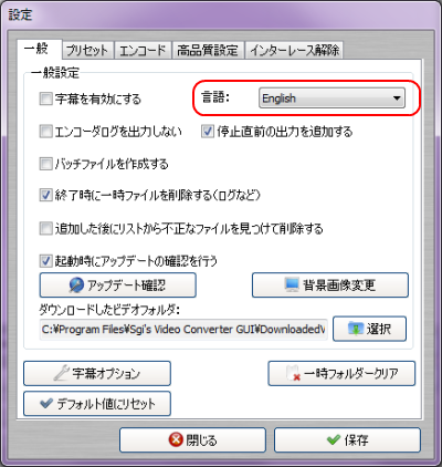 Sgi's Video Converter GUI 言語設定