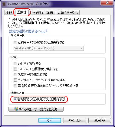 Sgi's Video Converter GUI UAC解除