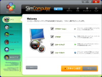 SlimComputer スクリーンショット