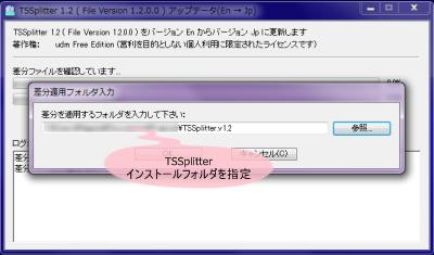 TSSplitter 日本語化パッチ