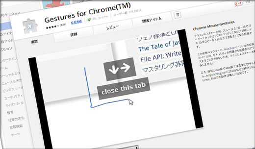 マウスジェスチャーExtension Gestures for Chrome