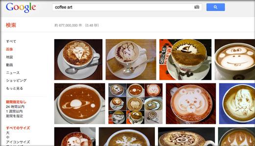 coffee art の検索結果
