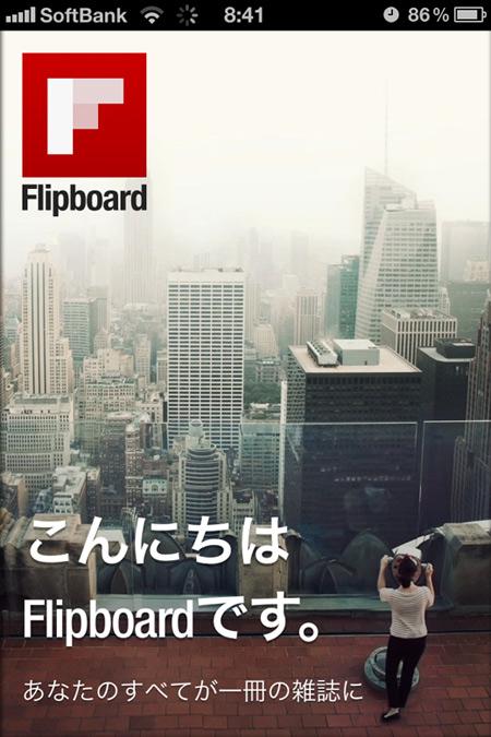 flipboardのインストール