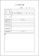参加申込書テンプレート・フォーマット・ひな形